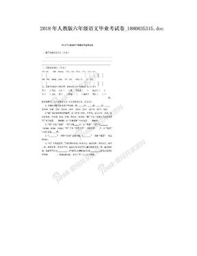 2018年人教版六年级语文毕业考试卷_1880835315.doc.doc