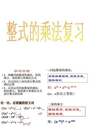 3.1-3.5整式的乘法复习课.ppt