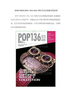 《POP-SHOUSHI》S011-2012国际名品高级腕表精选辑.doc