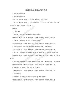 [教材]七版教材方剂学方歌.doc