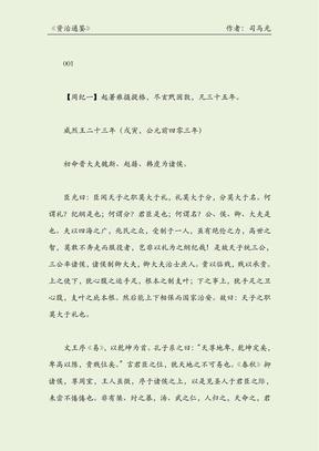 《资治通鉴》文言文版全.pdf