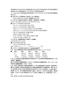 微机原理与接口技术(第二版)课后答案 朱晓华.doc