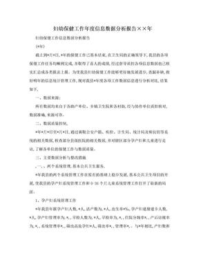 妇幼保健工作年度信息数据分析报告××年.doc