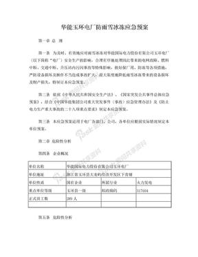 华能玉环电厂防雨雪冰冻应急预案.doc