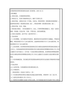 计算机网络管理员国家职业标准.doc