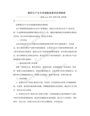 酒店生产安全事故隐患排查治理制度.doc
