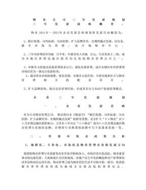 企业发展规划范文.doc