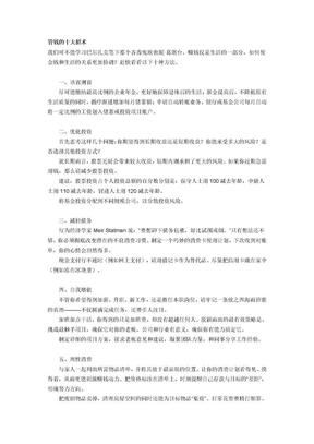 管钱的十大招术.doc