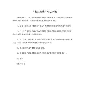 学校领导七五普法学法制度.doc