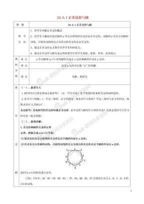 上海市金山区九年级数学24.6正多边形与圆24.6.1正多边形与圆教案新版沪科版.doc