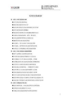 企业文化培训课程大纲.doc