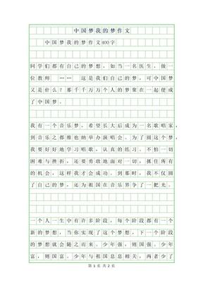 2019年中国梦我的梦作文400字.docx