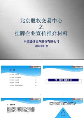 附件一、北京股权交易中心宣传推介.ppt