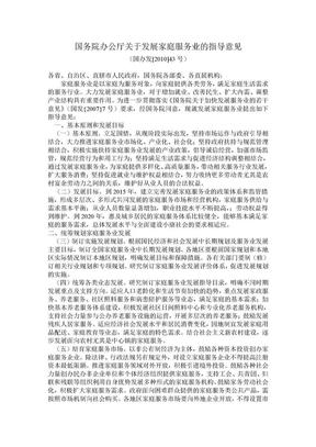 国务院办公厅关于发展家庭服务业的指导意见(国办发[2010]43号).doc
