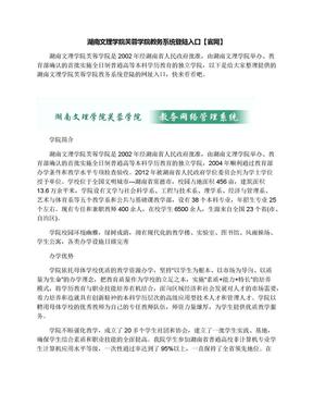 湖南文理学院芙蓉学院教务系统登陆入口【官网】.docx