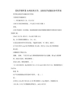 【化学课件】山西医科大学:无机化学试题及参考答案.doc
