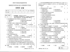 2008年河南省专升本试卷(管理学).pdf