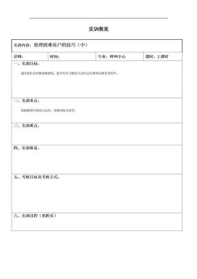 CC教案-21.处理困难客户的技巧(中).doc