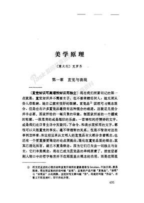克罗齐《美学原理》.pdf