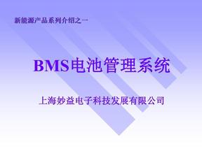 BMS电池管理系统.pdf