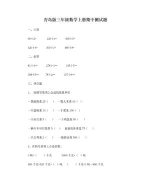 青岛版三年级数学上册期中试卷.doc