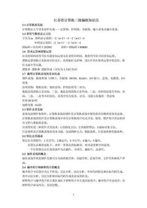 江苏省计算机三级偏软知识点.doc