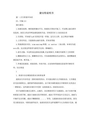 捷安特说明书.doc
