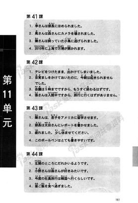 新版中日交流标准日本语初级同步练习电子版5.pdf