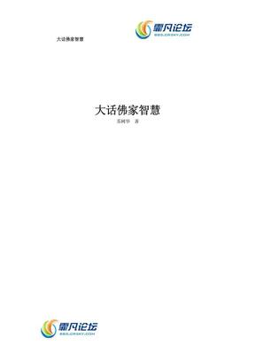 佛家智慧.pdf