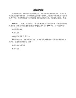 公司单位介绍信.docx