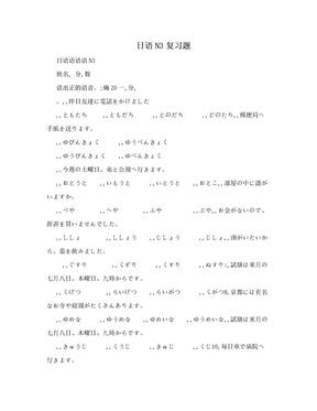 日语N3复习题.doc