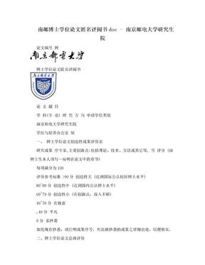南邮博士学位论文匿名评阅书doc - 南京邮电大学研究生院.doc