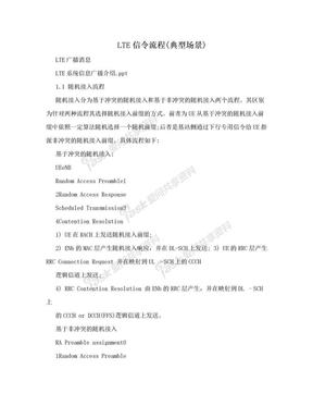LTE信令流程(典型场景).doc