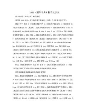 2011《新华字典》拼音汉字表.doc