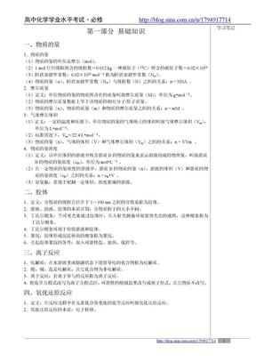 高中化学学业水平考试(会考)复习资料.doc