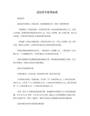 武汉停车收费标准.doc