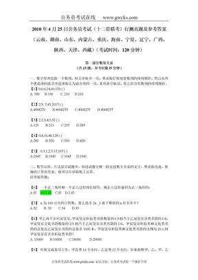 2010年山东省公务员考试行政测试真题及答案(联考卷).doc