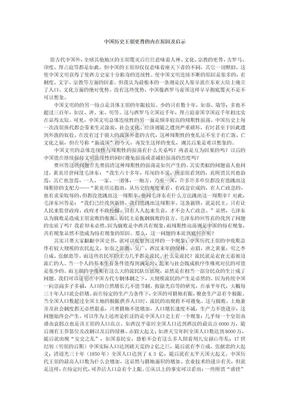 中国历史王朝更替的内在原因及启示.doc