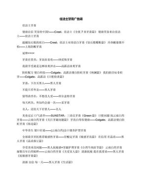 佳洁士牙膏广告词.docx