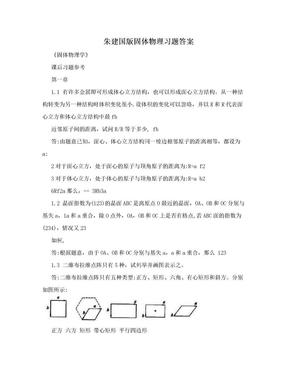朱建国版固体物理习题答案.doc