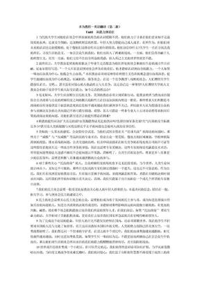 研究生英语_多维教程熟谙-课文翻译.doc