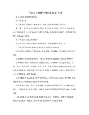 会计人员交接管理制度范文[方案].doc