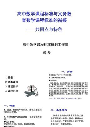 高中数学课程标准与义务教育数学课程标准的衔接.ppt