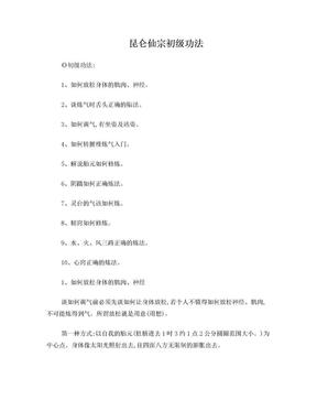 昆仑仙宗初级功法.doc