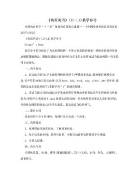 《典范英语》(1b-L1)教学参考.doc