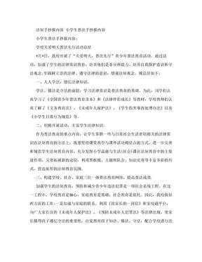 法制手抄报内容 小学生普法手抄报内容.doc