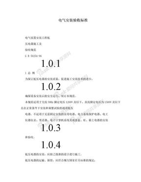 电气安装验收标准.doc