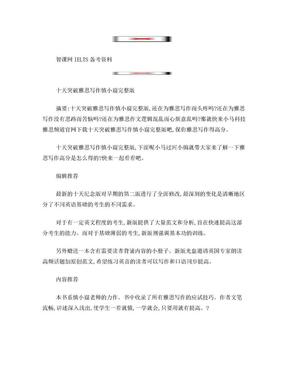 十天突破雅思写作 慎小嶷 完整版.doc