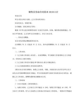 销售员劳动合同范本20101127.doc