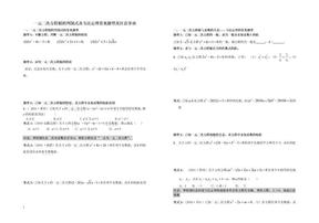 一元二次方程根的判别式与根系数的关系训练题(三套题)[1].doc